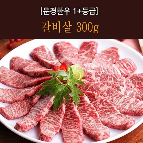 [문경명품한우] 갈비살 1등급* 300g